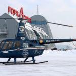 «ГОРКА» - вертодром первого класса